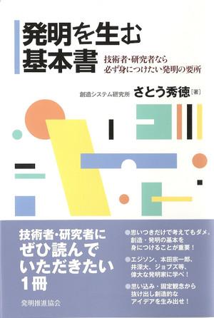 Hatumei4_3